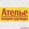 Vyveska_Atelie_17-02