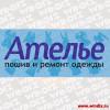 Vyveska_Atelie_17-04