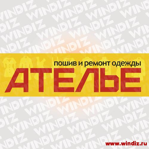 Vyveska_Atelie_17-05
