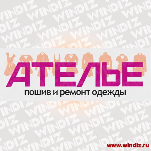 Vyveska_Atelie_17-06