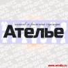 Vyveska_Atelie_17-07