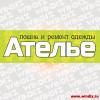 Vyveska_Atelie_17-08