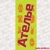 Vyveska_Atelie_17-09