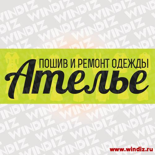 Vyveska_Atelie_17-10