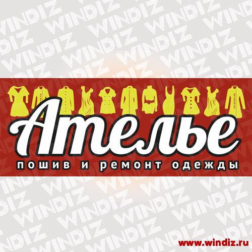 Vyveska_Atelie_17-11