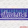 Vyveska_Atelie_17-12