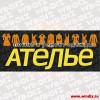 Vyveska_Atelie_17-13