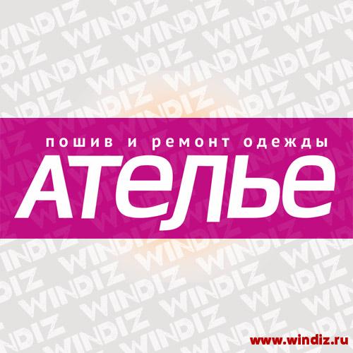 Vyveska_Atelie_17-15