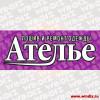 Vyveska_Atelie_17-16