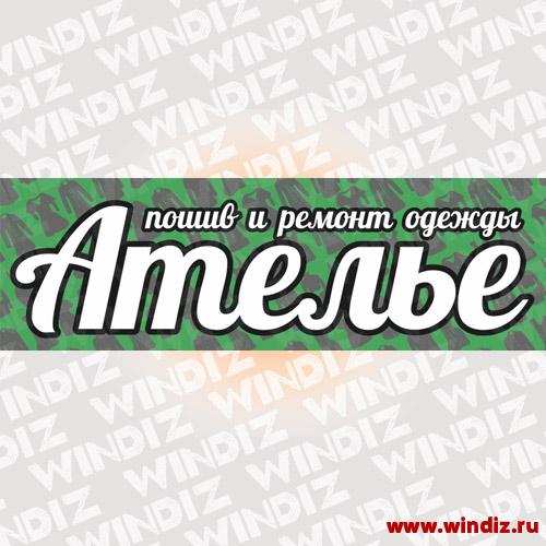 Vyveska_Atelie_17-17