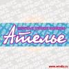 Vyveska_Atelie_17-20