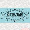 Vyveska_Atelie_17-21