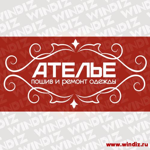 Vyveska_Atelie_17-22