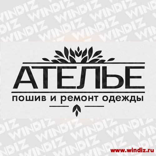 Vyveska_Atelie_17-25