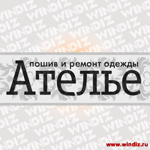 Vyveska_Atelie_17-26