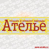 Vyveska_Atelie_17-27