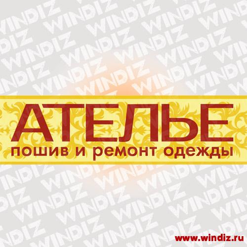 Vyveska_Atelie_17-28