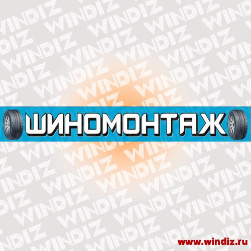 Vyveska_shinomontazh_12-11