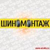 Vyveska_shinomontazh_12-12