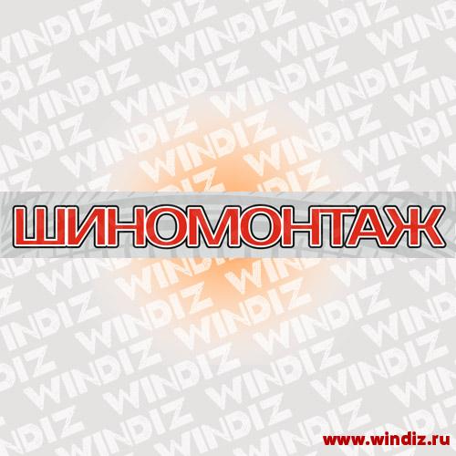 Vyveska_shinomontazh_12-13