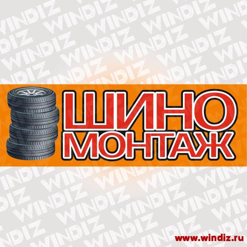 Vyveska_shinomontazh_12-14