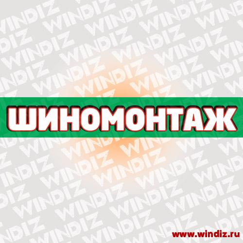 Vyveska_shinomontazh_12-15