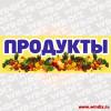 11-08-Vyveska-Produkty