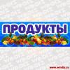 11-09-Vyveska-Produkty