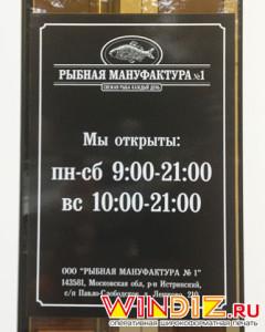 Наклейка-часы-работы--на-стекло