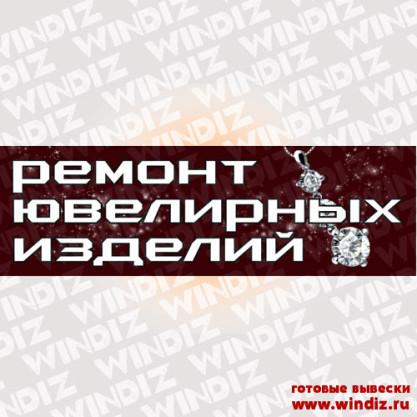 vyveska-yuvelira-18-01