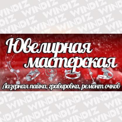 vyveska-yuvelira-18-02