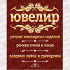 vyveska-yuvelira-18-03