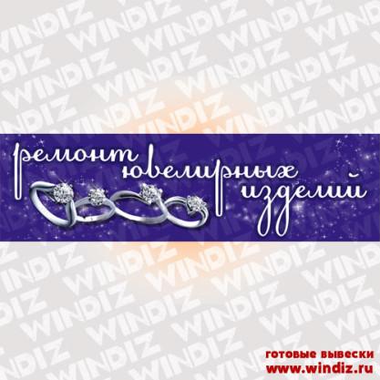 vyveska-yuvelira-18-04