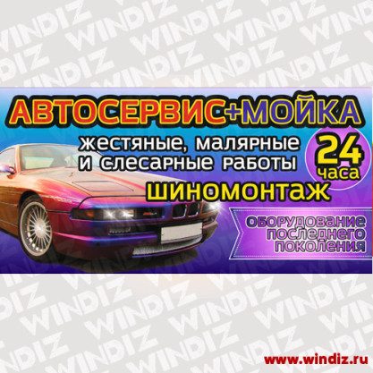 Banner_autoservice_12-001-02