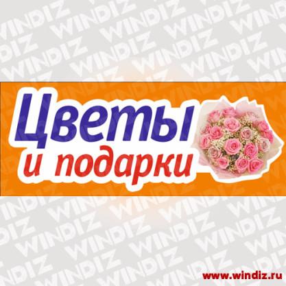 Вывеска-Цветы-и-подарки150x60
