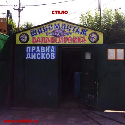 Вывеска-шиномонтаж-12-99