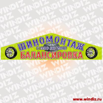 Вывеска-шиномонтаж-12-99-макет