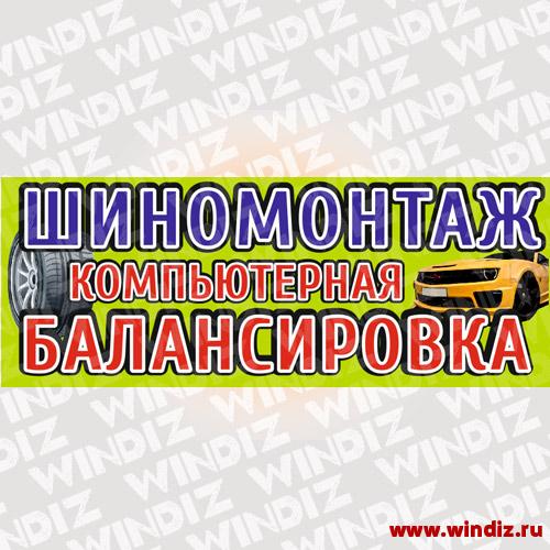 Vyveska-shinomontazh-балансировка-12-99