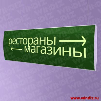 Подвесной-указатель-2