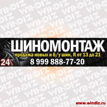 Vyveska_shinomontazh_12-18