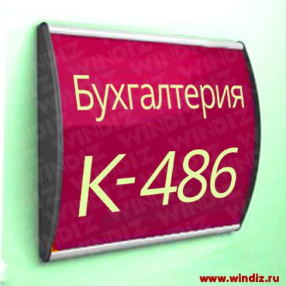 настенная-табличка12х12