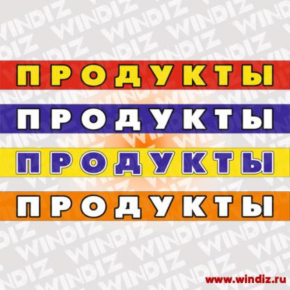 11-10-Vyveska-Produkty