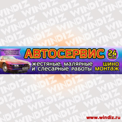 Banner_autoservice_12-001-03