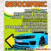 Vyveska_shinomontazh_12-19