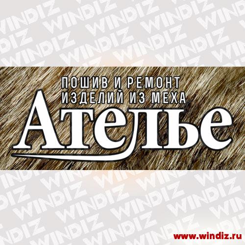 Vyveska_Atelie_17-30