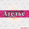 Vyveska_Atelie_17-16-02-(180x45-cm)