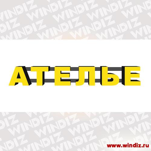 Объемная-вывеска-Ателье