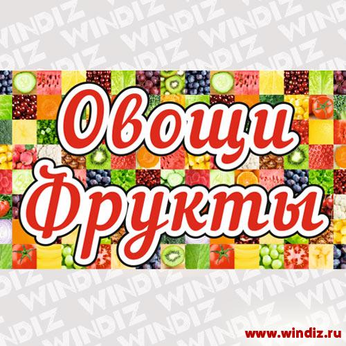 Вывеска-Овощи-Фрукты-11-10