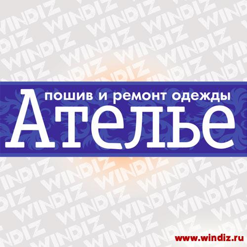 Вывеска-для-ателье-17-31
