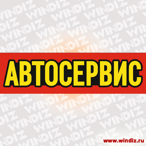 Vyveska_Avtoservis-12-15